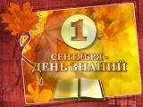 День знаний в РГУФКСМиТ 1 сентября 2016 года