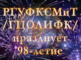 Празднование в РГУФКСМиТ /ГЦОЛИФК/ 98 годовщины со дня основания университета.